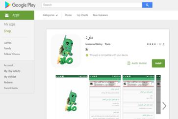 أول #تطبيق عربي كمساعد شخصي ينفد أوامرك الصوتية بالعربية – jaguar it
